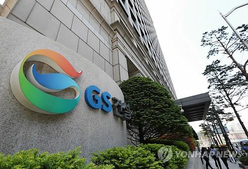 năng lực chủ đầu tư dự án G-City Nam Sài Gòn - GS E&C