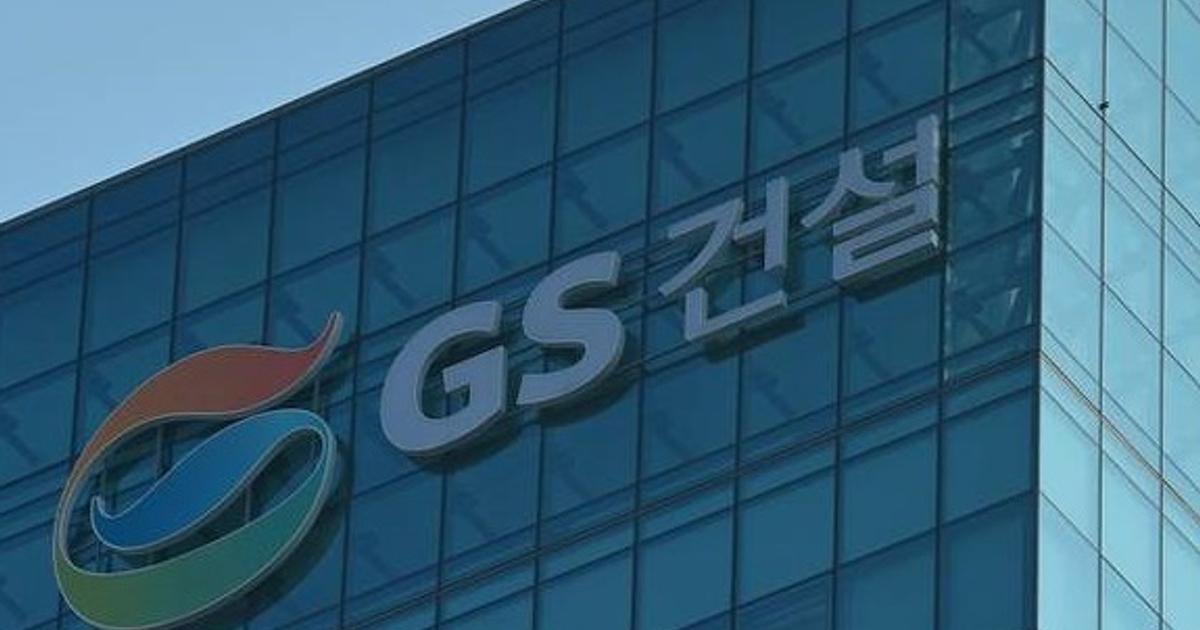 Tập đoàn GS E&C Hàn Quốc